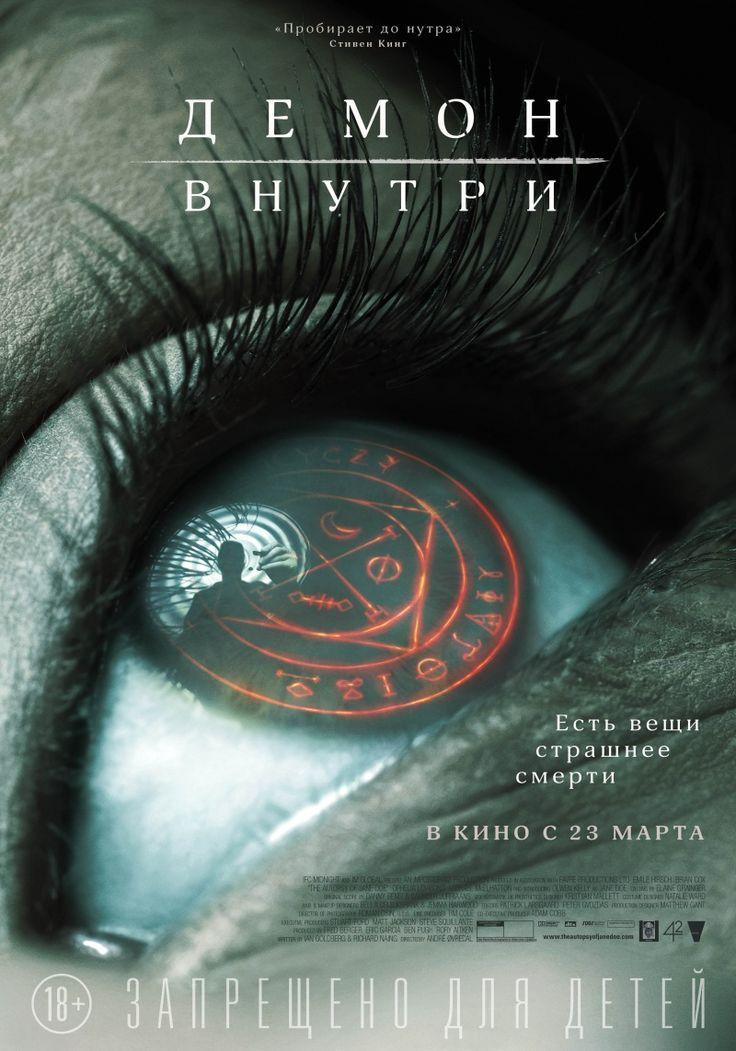 """Вскрытие покажет: """"Демон внутри"""" (РЕЦЕНЗИЯ)"""
