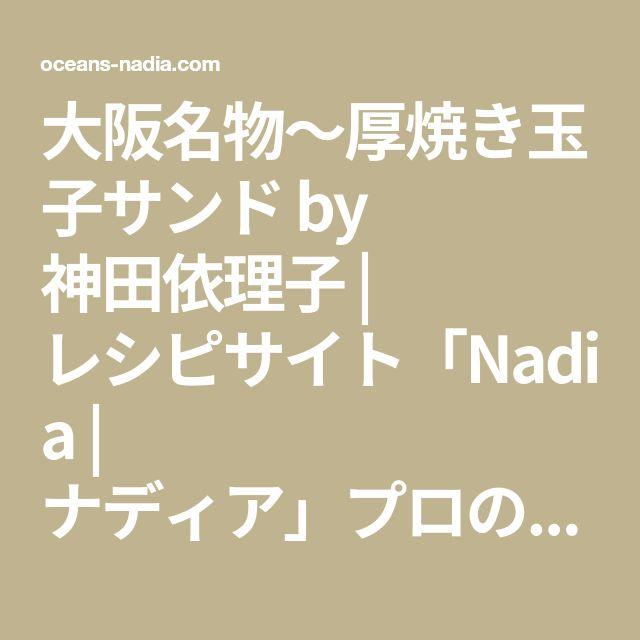 大阪名物~厚焼き玉子サンド by 神田依理子 | レシピサイト「Nadia | ナディア」プロの料理を無料で検索