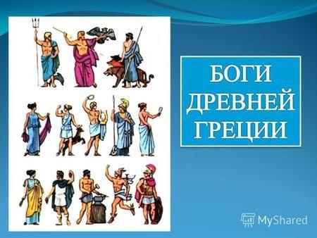 ГОРА ОЛИМП Греки, как и другие народы, верили в существования богов. Они воображали их себе подобными людям, но сильными и бессмертными, считая, что они.