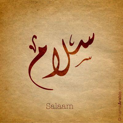#Salaam #Arabic #Calligraphy #Design #Islamic #Art #Ink #Inked #name #tattoo Find your name at: namearabic.com