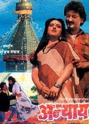 Adhar Ma Aaja Unkai Chha Geeta Lyrics | Nepali Lyrics