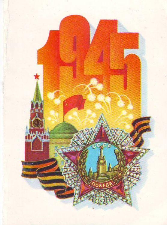 9 мая. День Победы.Открытка времен СССР 4. Вы вошли как незарегистрированный пользователь и просмотр полноразмерного изображения для Вас недоступен. Зарегистрируйтесь, чтобы получить доступ!