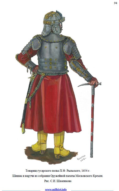 The Moscow State of the Hussars was 1650-60s.