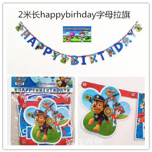 Собака с днем рождения партии флаг/детский день рождения с днем рождения письма украшения поставки баннер