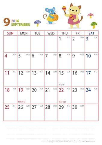【2016年9月】 動物イラストカレンダー