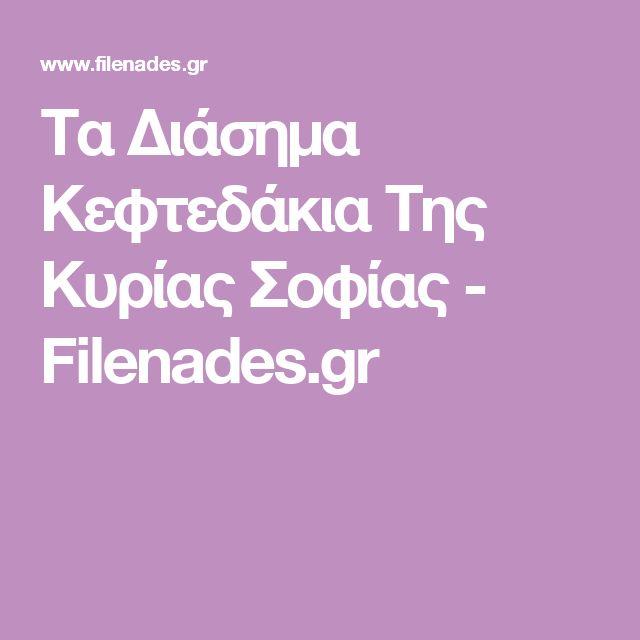 Τα Διάσημα Κεφτεδάκια Της Κυρίας Σοφίας - Filenades.gr