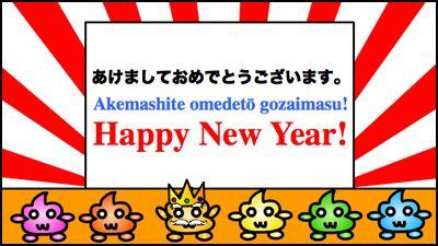 http://www.punipunijapan.com/happy-new-year/