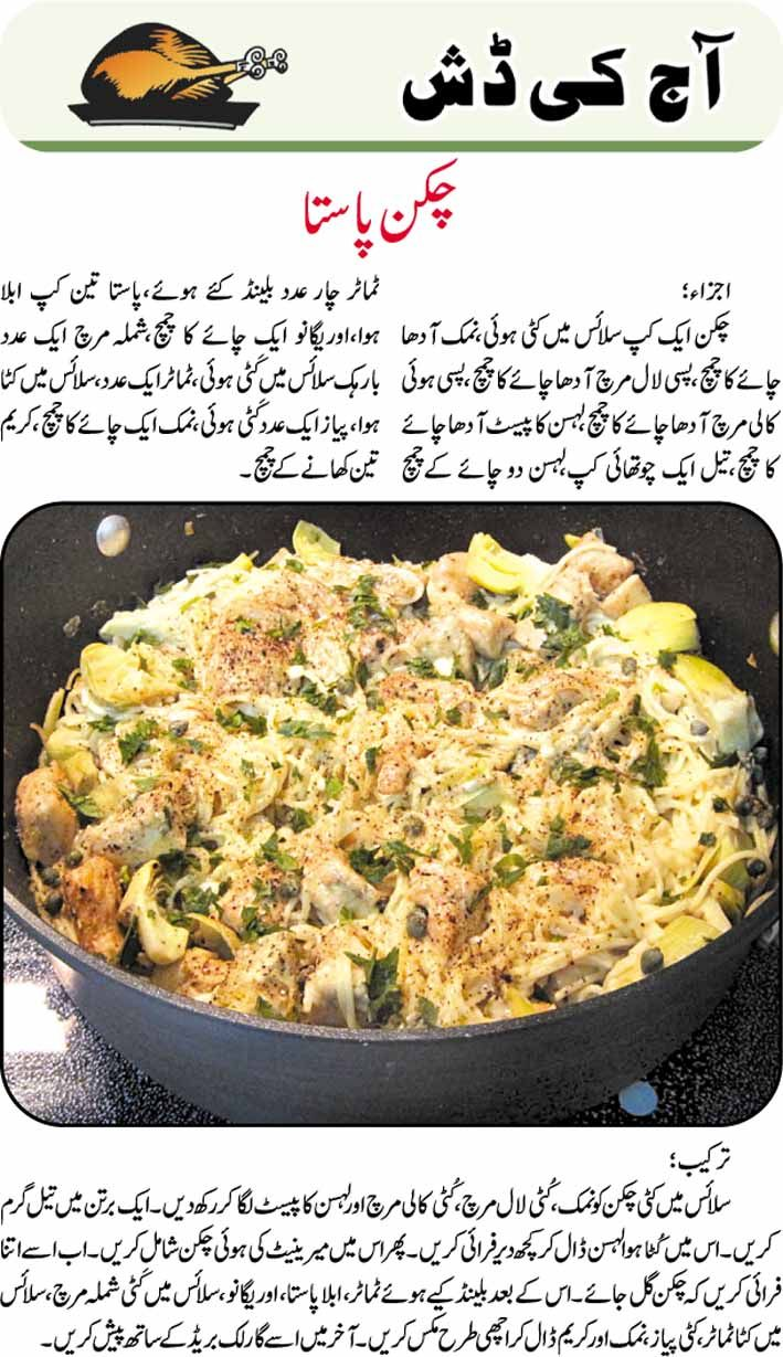 Cheese pasta recipe in urdu