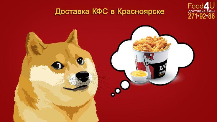 «Быстрая доставка - быстрой еды KFC!» Один запрос «Доставка KFC Красноярск» и вкуснейшие бургеры из ароматной курочки, включая стрипсы и ооогненные крылья практически на вашем столе! Остается лишь выбрать из всего разнообразия меню KFC, добавить в корзину и дождаться нашего курьера. Оформить заказ можно по телефону: +7(391)271-92-86 ,  +7-963-191-92-86  Или на сайте, а так же в приложении.
