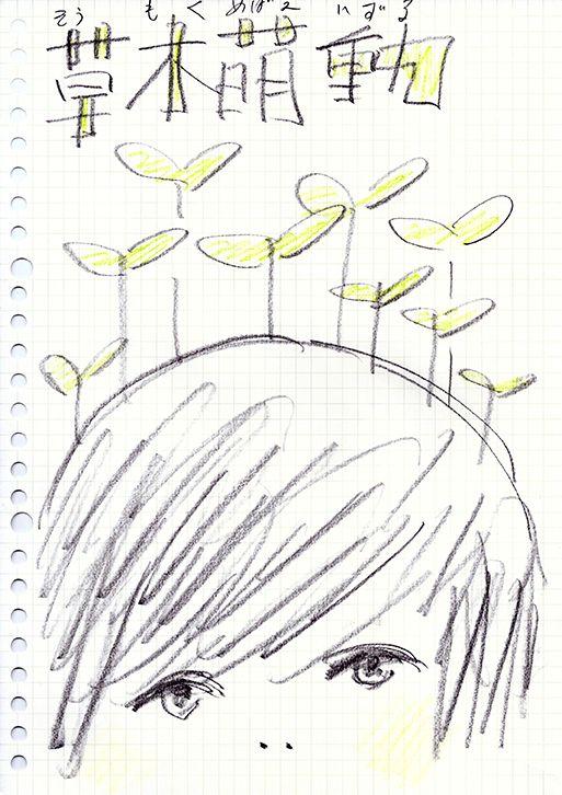 """青春百景→今週のテーマは""""草木萌動(そうもくもえいずる)""""です。  http://seishun100k.tumblr.com"""