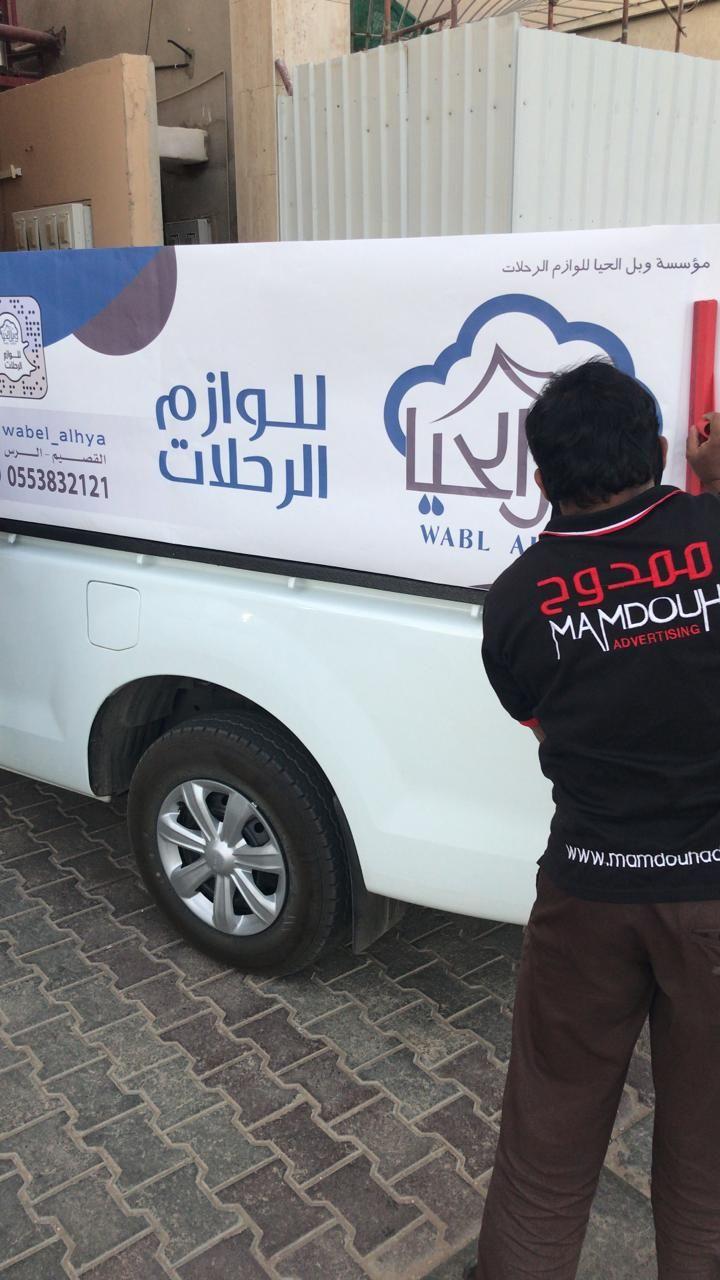Pin By ممدوح للدعاية والإعلان Mamdouh On Car Stickers استيكرات سيارات Bucket Hat Hats