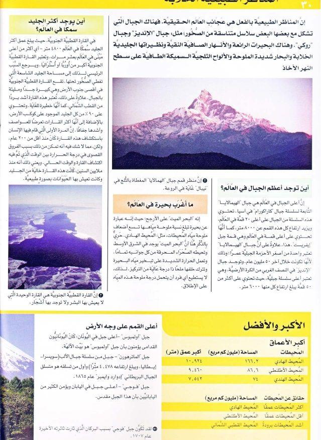 موسوعة سؤال وجواب عجائب الدنيا Arabic Books Pandora Screenshot