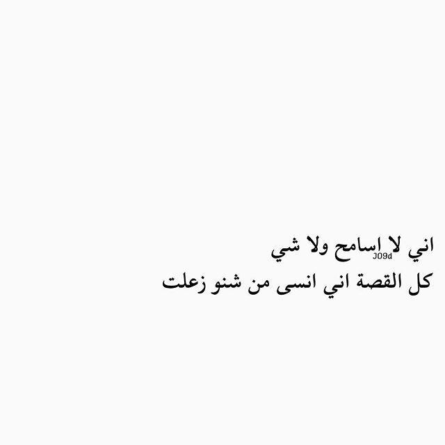 يا عديم النموليه لف يمين وشوف باقي الصور صيدلانية جدو جود شباب بغداد العراق ترند البصرة اقتباسات السعودية Instagram Calligraphy
