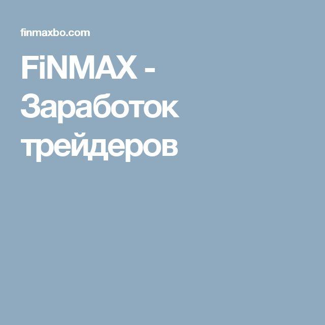 FiNMAX - Заработок трейдеров