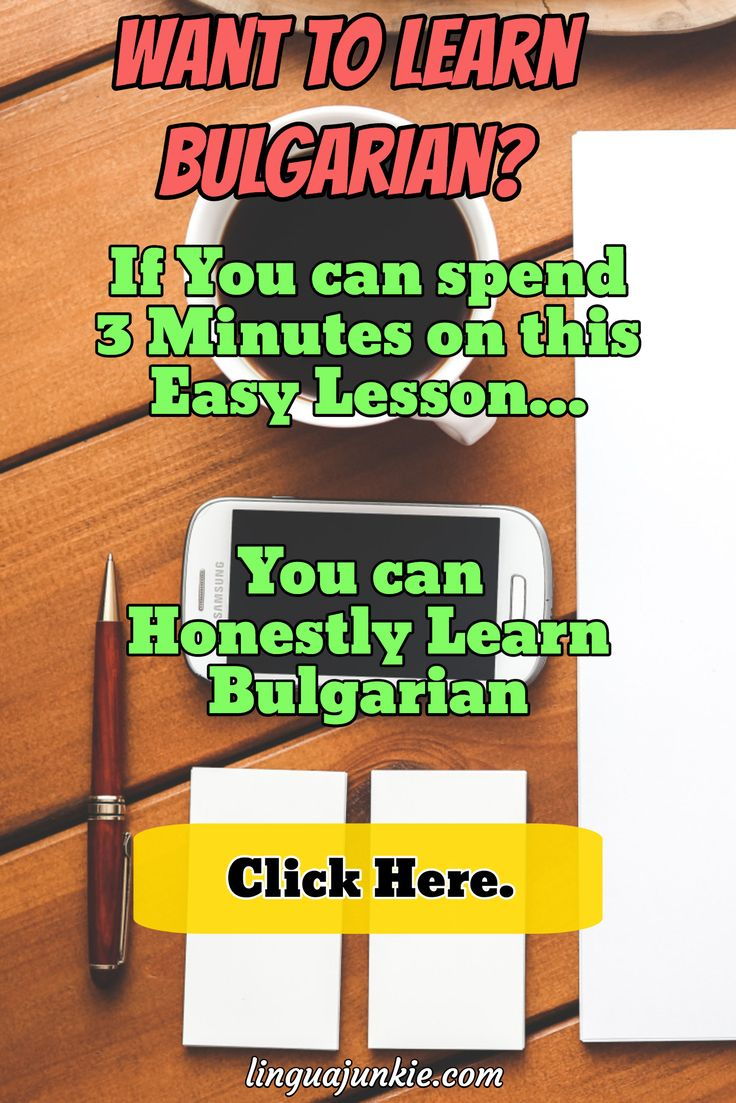 Want to Learn Bulgarian? / If You can spend 3 Minutes on this Easy Lesson...   You can  Honestly Learn #Bulgarian #language