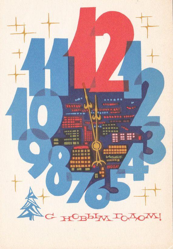 "Vintage ""Happy New Year"" Postcard - 1967  Софрин Б.,Анискин Е.1967"
