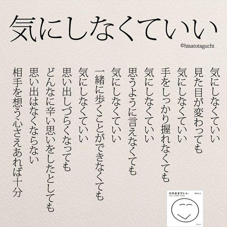 いいね!264件、コメント1件 ― yumekanauさん(@yumekanau2)のInstagramアカウント: 「相手を想う心さえあれば . . . #気にしなくていい#夫婦#愛 #家族#思い出#認知症#老い#老化 #恋愛#ポエム#詩」
