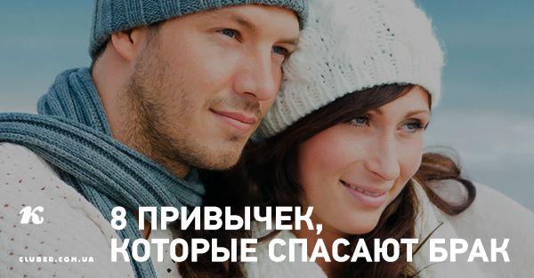 Некоторые привычки бывают полезными и даже способными уберечь брак от развода!