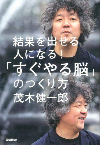 結果を出せる人になる!「すぐやる脳」のつくり方   茂木 健一郎 http://www.amazon.co.jp/dp/4054062598/ref=cm_sw_r_pi_dp_p6g4vb1K04ARR 河内113367874