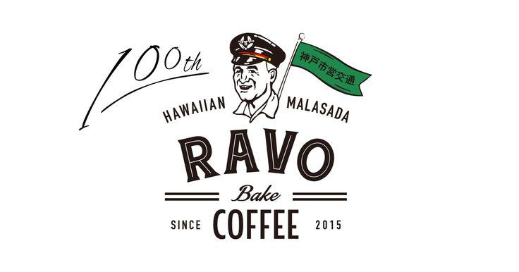 ラボベイクコーヒーのRAVOオジさんと神戸の街並をインスタにアップしてRAVO特製「100周年記念スペシャルメニュー」をもらっちゃおう!