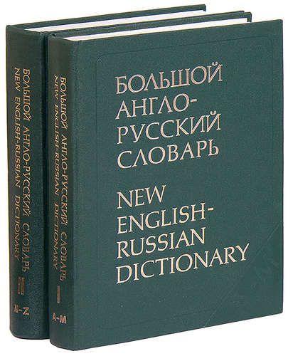 Большой англо-русский словарь + дополнение к словарю (комплект из 3 книг)