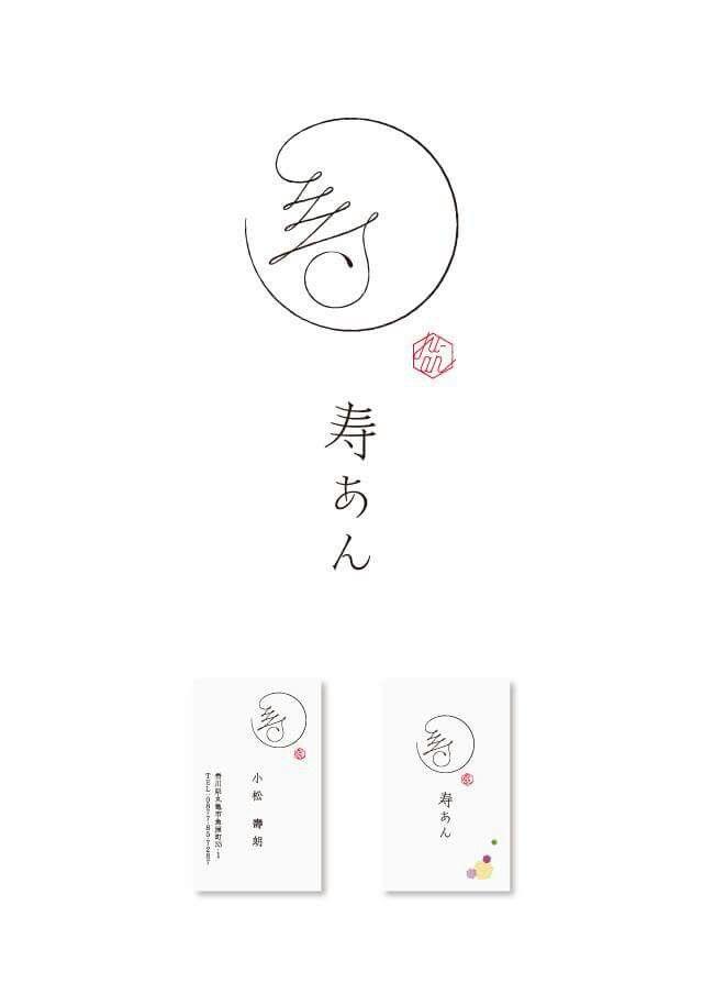 Logo - 寿