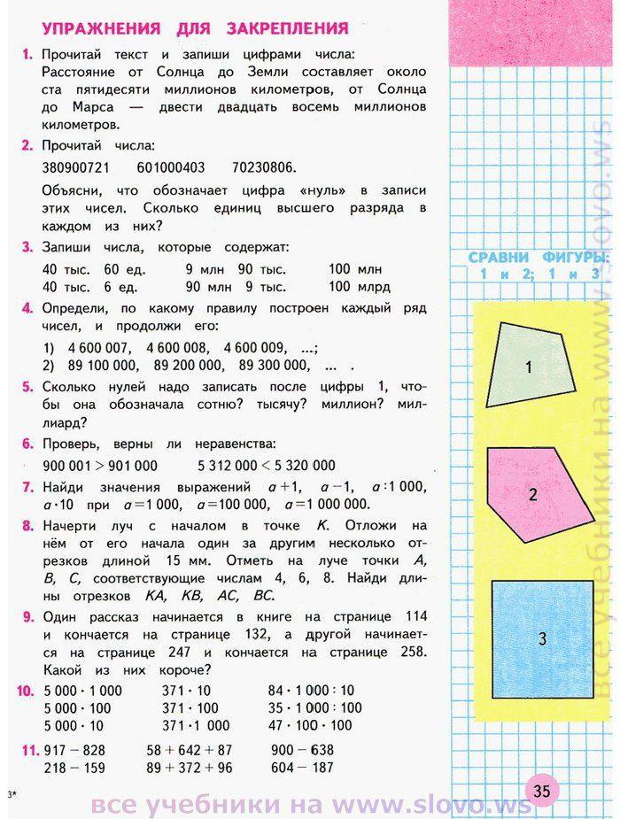 Подробное тематическое планирование уроков математики демидова 3 класс школа 2100 фгос