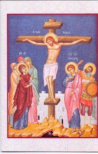 Ευχητήρια Κάρτα_Η Σταύρωση του Κυρίου