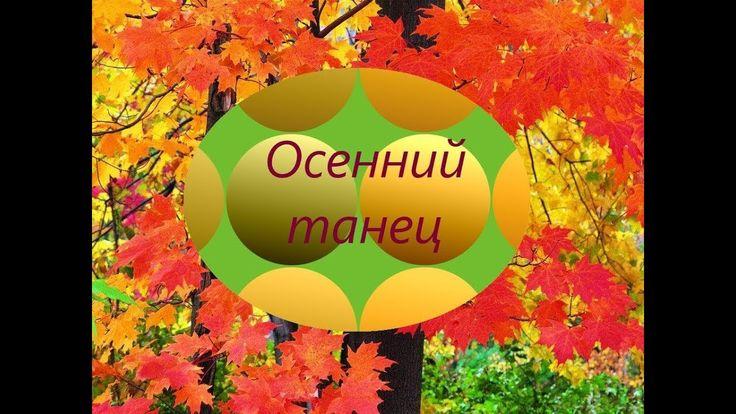 Осенний танец (Футажи и видеофоны для вас) Осенний танец Друзья! В помощь вашему творчеству. Для Вашего творчества. Видеофон Осенний танец. С удовольствием делюсь с друзьями! Скачивайте!  Применяйте!