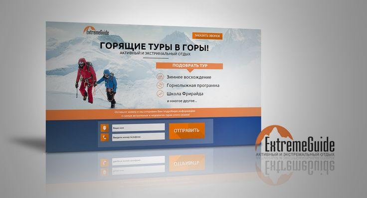 Не так давно сделал сайт на туристическую тематику т.к. сам люблю туризм, то исполнение получилось от души:) Туристическое агентство Extremeguide best-tracking.ru