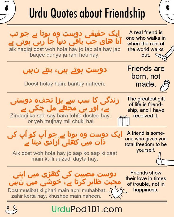 Urdu Quotes About Friendship Friendship Quotes Urdu Words Words