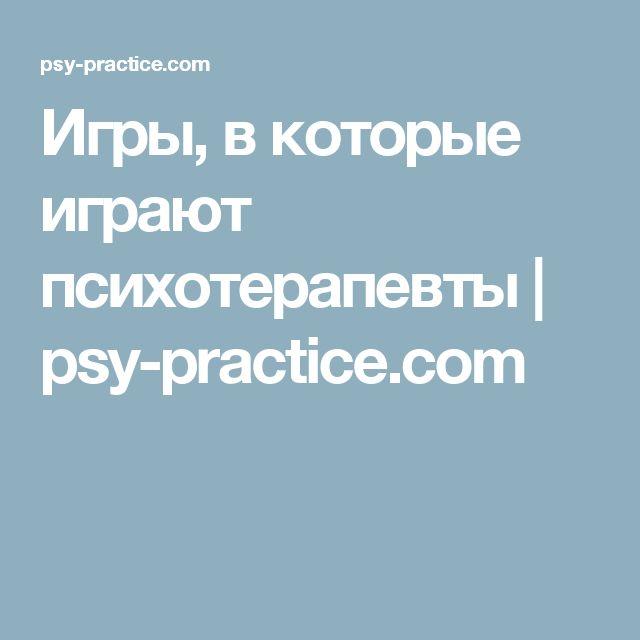 Игры, в которые играют психотерапевты | psy-practice.com