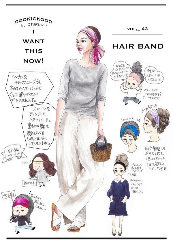 イラストレーター oookickooo(キック)こと きくちあつこが今、気になるファッションアイテムを切り取る連載コーナーです。今週のテーマは「Hair band」。