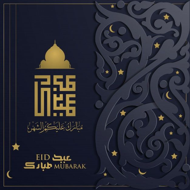 Eid Mubarak Greeting Card Islamic Floral Pattern Design Eid Mubarak Greeting Cards Geometric Pattern Background Floral Pattern Design