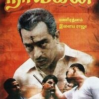 Nayagan, which means the Hero, is a Tamil crime and drama film, one among the best of Mani Ratnam's movies that could have gone for the Oscars but did not go.  The movie had won three National Awards and the lead role played by extra-ordinary actor Kamal Hassan, an Actor who deserves Oscar more than anybody else in the country. <div><br></div><div>Seven films starring Kamal Hassan were submitted by India for the Oscars nd the story line is loosely based on the real-life Bombay underworld…