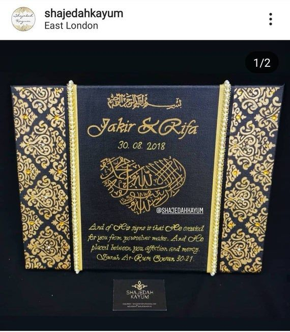Islamic Wedding Frame Bespoke Gifts Personalised Arabic
