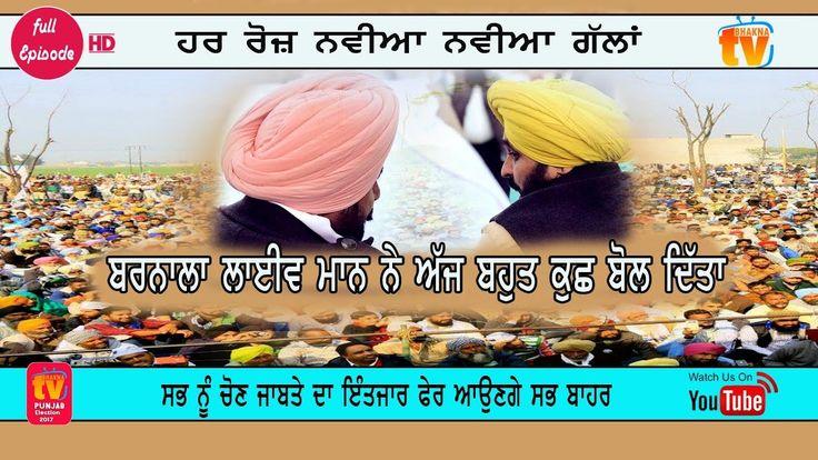 Barnala Live Punjab inquilab Rally Bhagwant Mann Aam Aadmi Party Latest ...