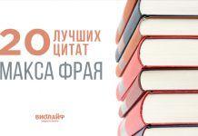 20 лучших цитат Макса Фрая