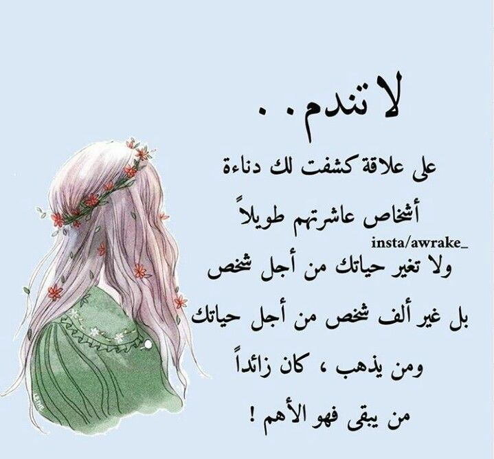 Pin By Abeer Ad On Words Inspirational Words Words Arabic Quotes