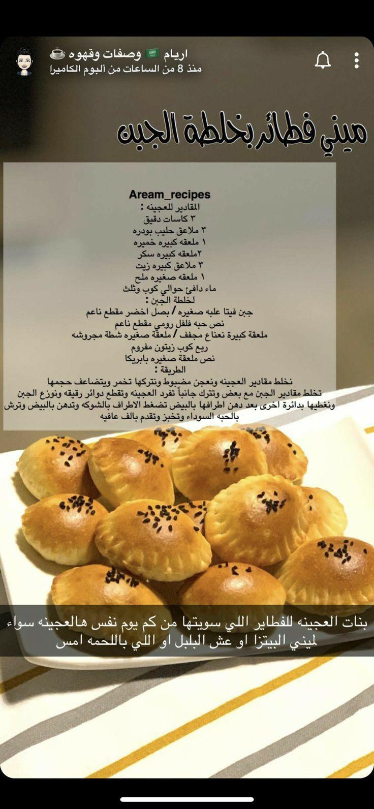 Pin By Tulip On وصفات عربيه وعالميه Arabic Food Recipes Food