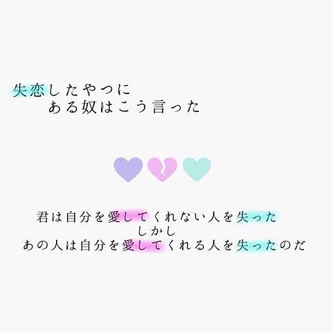 失恋/名言の画像 プリ画像