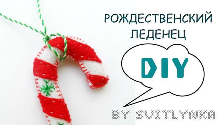 Рождественский леденец - игрушка на елку своими руками| DIY. Christmas tree