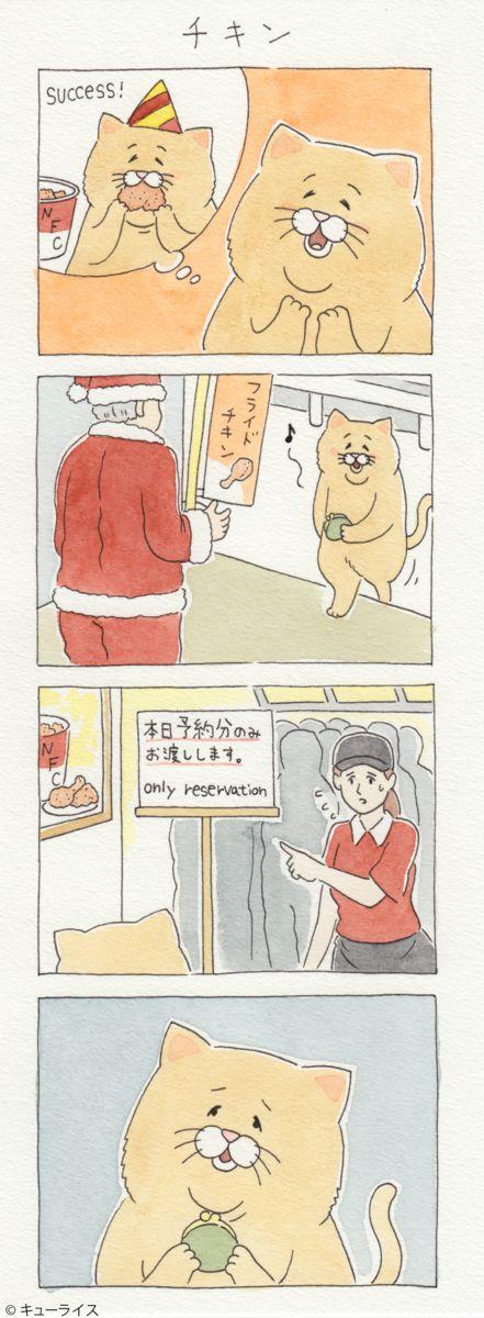 今日はクリスマス・イブですね。 これは去年の自分の実体験…買えないんですね、予約してないと…。 この絶望的な状態から、果たしてネコノヒーのイブはサクセスできるのか…? ネコノヒー 1 作者: キューライス 出版社/メーカー: KADOKAWA 発売日: 2017/10/30 メディア: 単行本 この商品を含むブログを見る