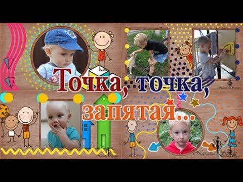 Точка, точка, запятая... | Point, point, comma... | Project for ProShow ...