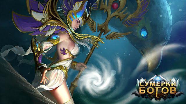 Сумерки Богов - бесплатно - онлайн игры