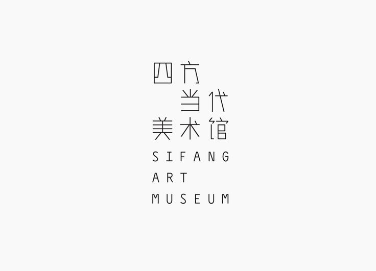 Logo for gallery and creative space Sifang Art Museum, designed by Foreign Policy
