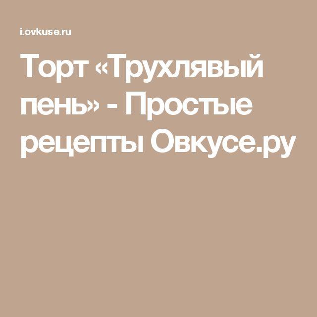 Торт «Трухлявый пень» - Простые рецепты Овкусе.ру