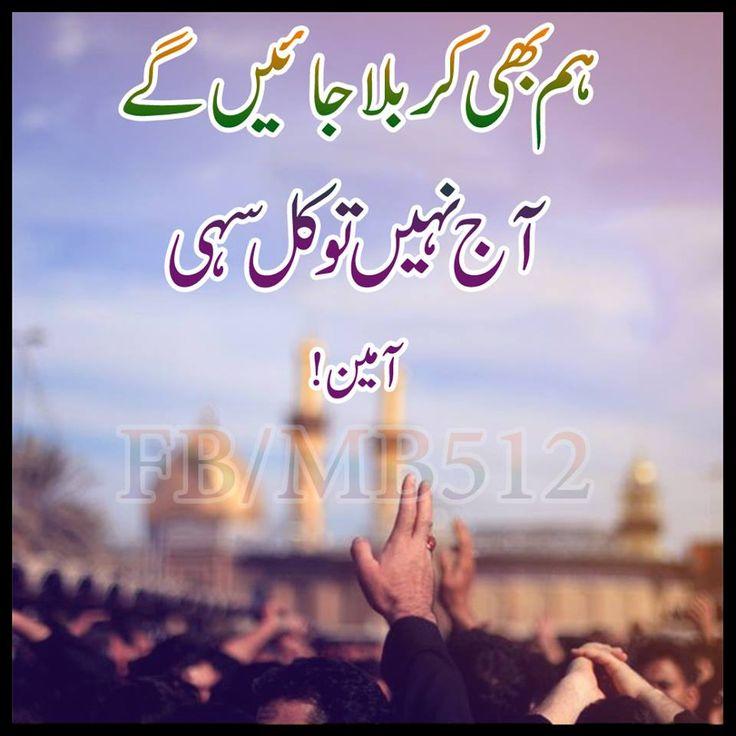 islamic Wallpapers, Islamic Pics, MB512, Azadari, Shia, Roza, Shia Childrens, Hussain Point, Labbaik Ya Hussain A.S, Salam Ya Hussain A.S, Hazrat Muhammad S.A.W.W, Quotes, Islamic Poetry, True Writes, Muharram, Hazrat Ali A.S, Hazrat Fatima S.A, Hazrat Imam Hssain A.S, Islamic, Shia Sky, Madina, Karbala, Khana Kaba, Haider Ali, HaiderAli1414, Haider Ali Facebook, labbaik Ya Hussain Facebook, MB512 Facebook