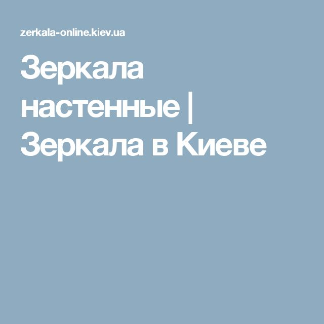 Зеркала настенные | Зеркала в Киеве