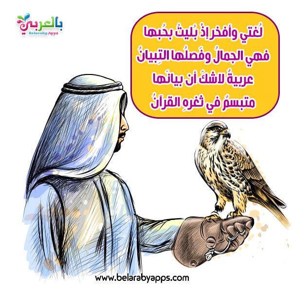 Free Arabic Language Day Images Arabic Language Coloring Book Quotes Language